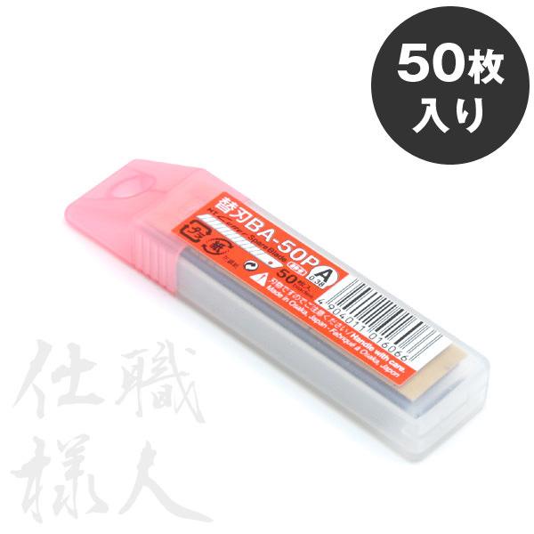 cutter blade. nt cutter blade ba-50p 63-1017 \