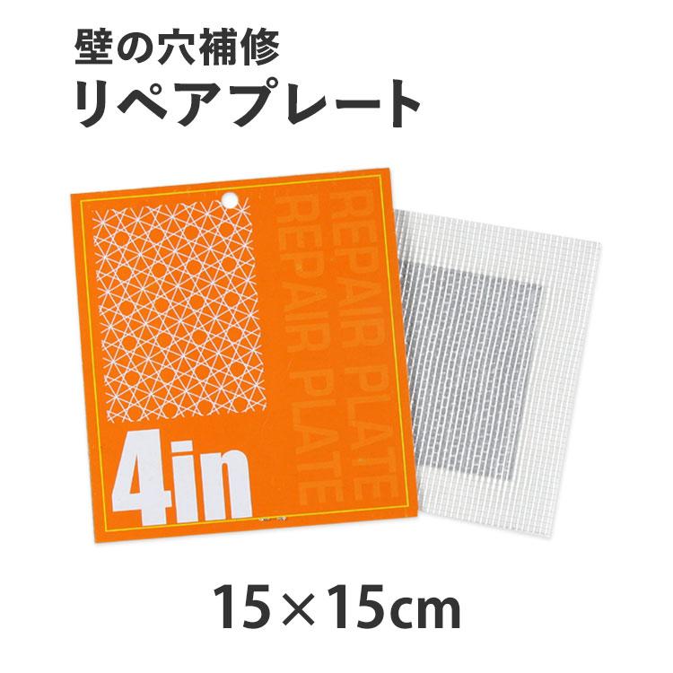 低価格 壁の穴補修が 簡単スピーディー 壁穴の補修に リペアプレート 壁紙屋本舗 アルミ板は100×100mm×0.4mm 春の新作続々 小:150×150mm