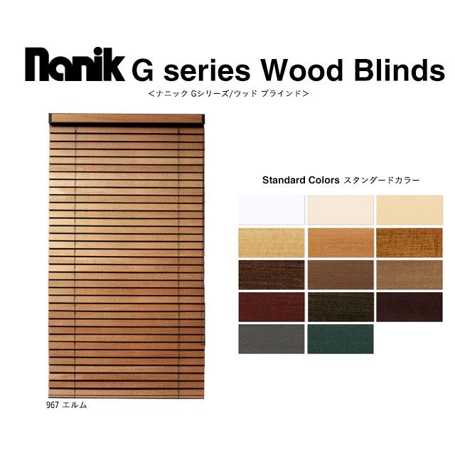 ウッドブラインド ベネシャンブラインドナニック木製(ウッド)横型ブラインド Nanikよこ型(スラット幅50mm)ホワイト・アイボリー系幅141cm~160cm、高さ30cm~100cm