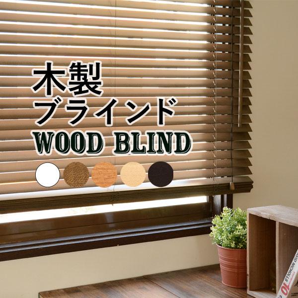 ブラインド 木製[ウッドブラインド35 全5色 タチカワブラインドグループ製](1cm単位でオーダーできる!)幅161cm~180cm・高さ81cm~120cm【最大製作可能面積は2.0m2です】