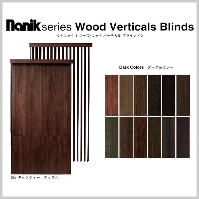 ウッドバーチカルブラインドナニック木製(ウッド)縦型ブラインド/ヒンジ付き Nanikバーチカルブラインド たて型(スラット幅90mm)ダークブラウン系カラー 幅101cm~150cm、高さ251cm~300cm