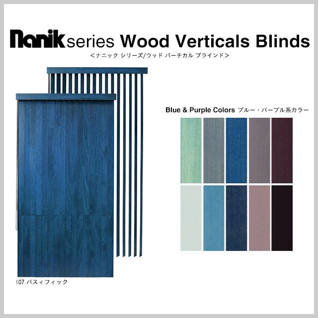 ウッドバーチカルブラインドナニック木製(ウッド)縦型ブラインド/ヒンジ付き Nanikバーチカルブラインド たて型(スラット幅90mm)ブルー・パープル系 幅201cm~240cm、高さ201cm~250cm