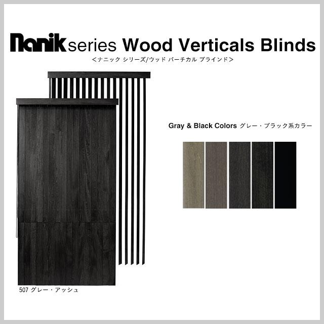 ウッドバーチカルブラインドナニック木製(ウッド)縦型ブラインド/ヒンジ付き Nanikバーチカルブラインド たて型(スラット幅90mm)チャコール、黒系カラー 幅101cm~150cm、高さ201cm~250cm