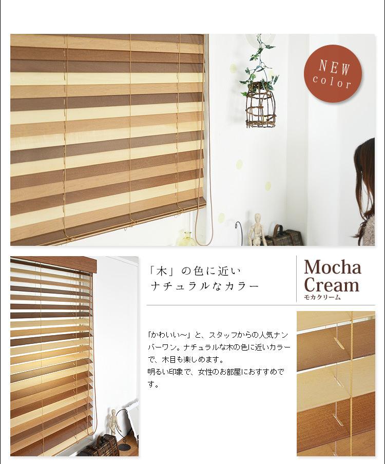 木製ブラインドTapio【送料無料】ラダーコード仕様バランスなし操作方法:ワンコード式幅81cm~100cm、高さ181~200cm