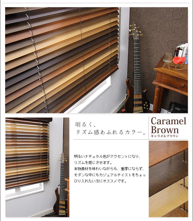 ランダムウッドブラインド(木製ブラインド)1cm単位でオーダー可能!{{ランダムウッドブラインドバランスなし}}幅141cm~150cm、高さ201~220cm