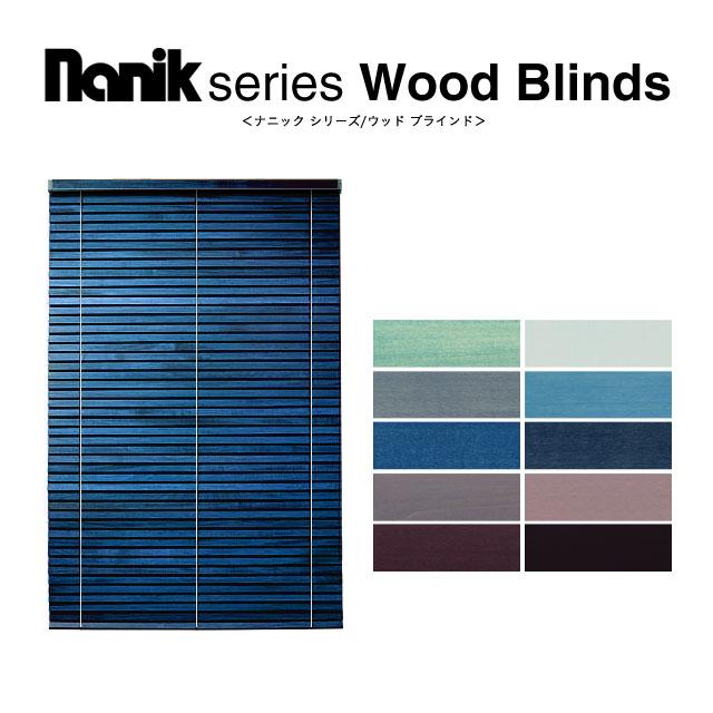 ウッドブラインド ベネシャンブラインドナニック木製(ウッド)横型ブラインド Nanikよこ型(スラット幅50mm)ブルー・パープル系幅79cm~88cm、高さ30cm~88cm