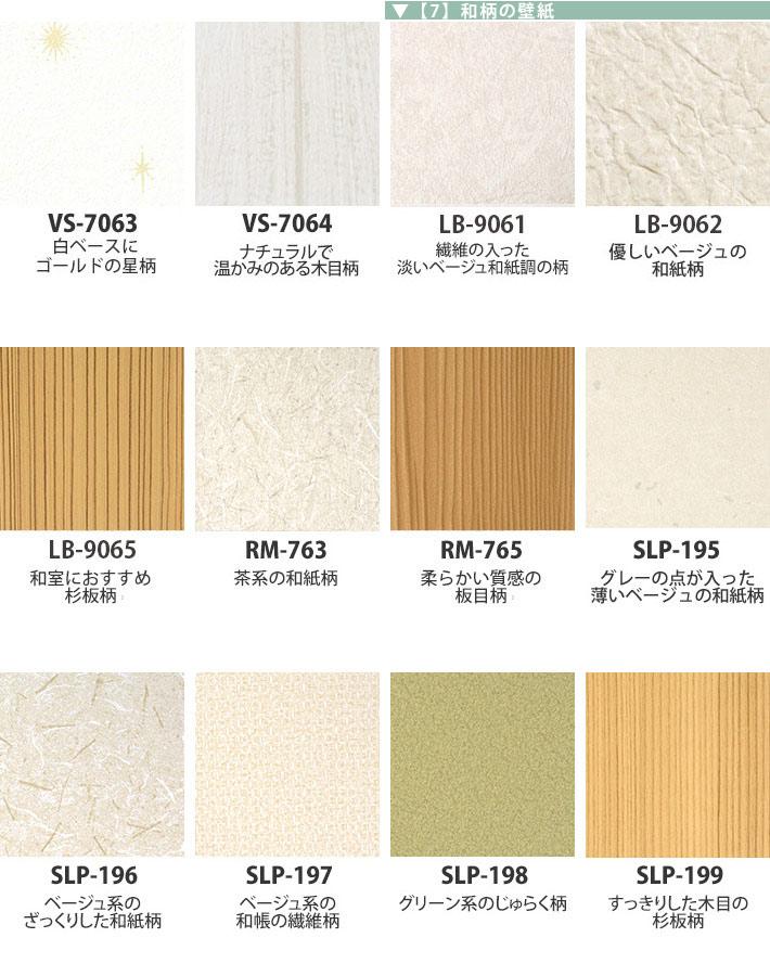 벽지를 새로 바르기를! 벽지 15m, 시공 도구 7 점 세트, 조인트 코크, 벽지의 바닥으로 설명서 첨부