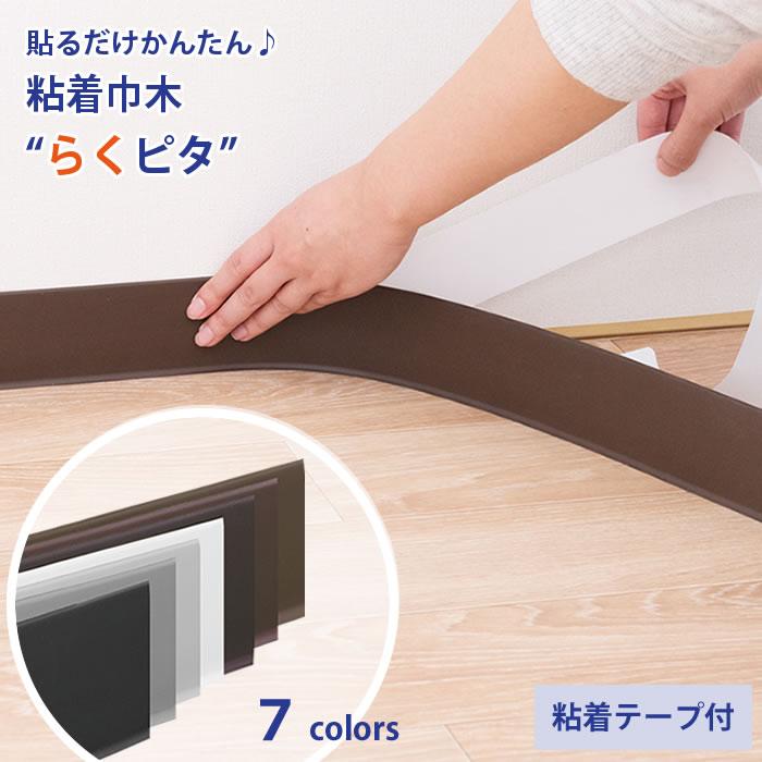 格安 価格でご提供いたします 裏面に粘着テープが付いたソフト巾木なので接着剤不要 貼るだけかんたん施工 粘着 巾木 らくピタ カラー巾木 テープ 日本最大級の品揃え 幅木 1枚単品 シール