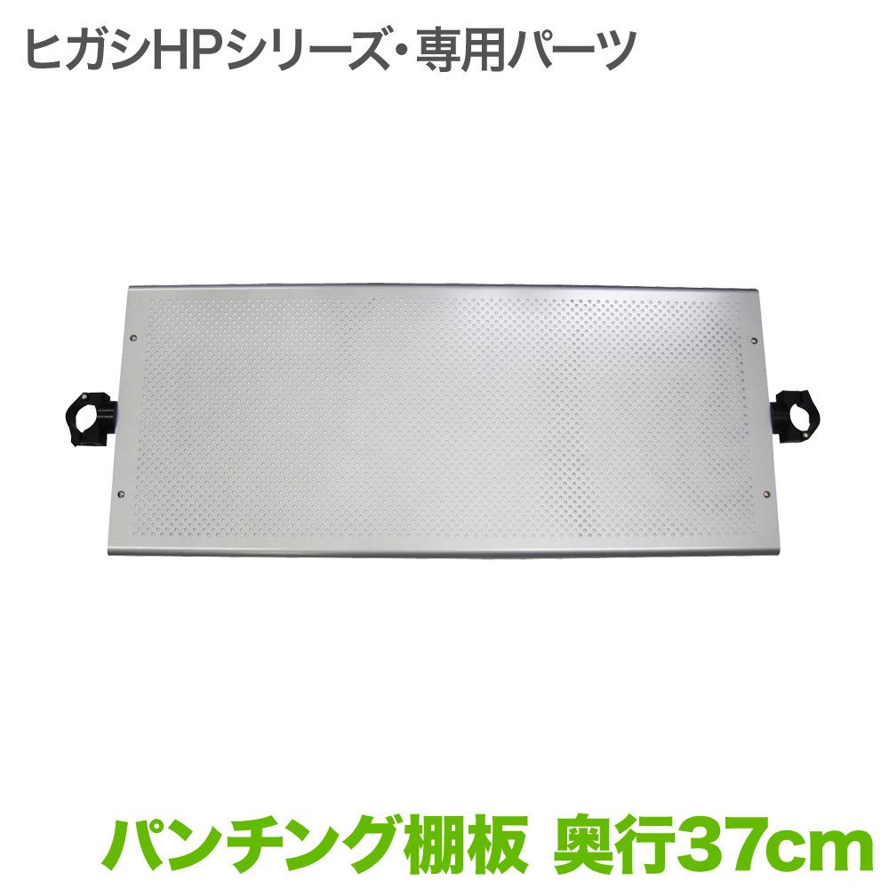 ヒガシHPシリーズ パンチング連結棚板 奥行37cm HS31 HSS31