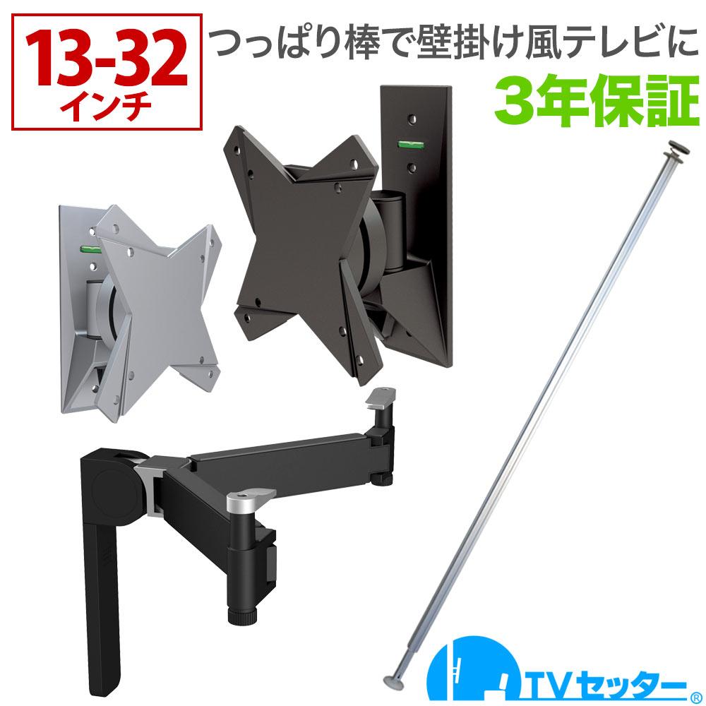 つっぱり棒で壁掛けテレビ 13-32インチ対応 TVセッタージュネスNA110 SSサイズ スモールプレート シェルフ付き