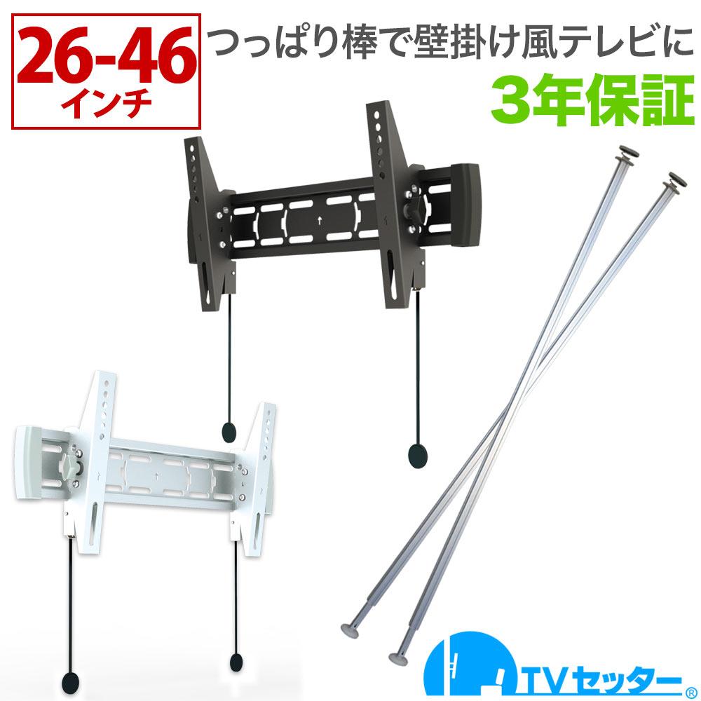 つっぱり棒で壁掛けテレビ 26-46インチ対応 TVセッタージュネスEI400 Sサイズ