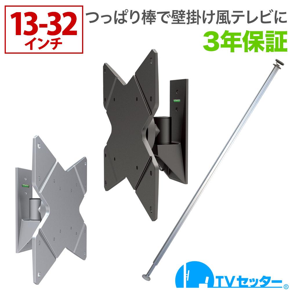 【エントリーでポイント10倍】つっぱり棒で壁掛けテレビ 13-32インチ対応 TVセッタージュネスNA110 SSサイズ ビッグプレート