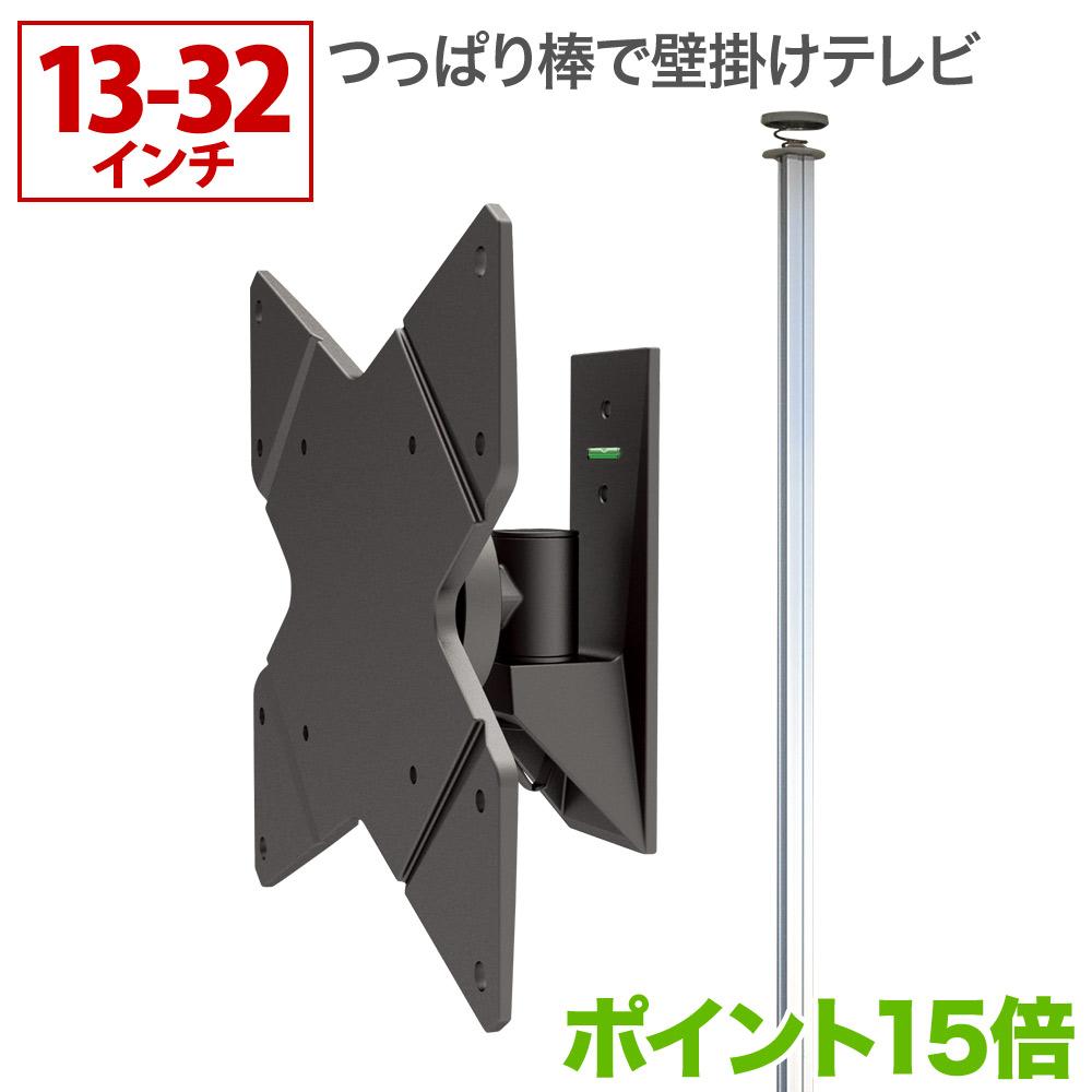 つっぱり棒で壁掛けテレビ 13-32インチ対応 TVセッタージュネスNA110 SSサイズ ビッグプレート