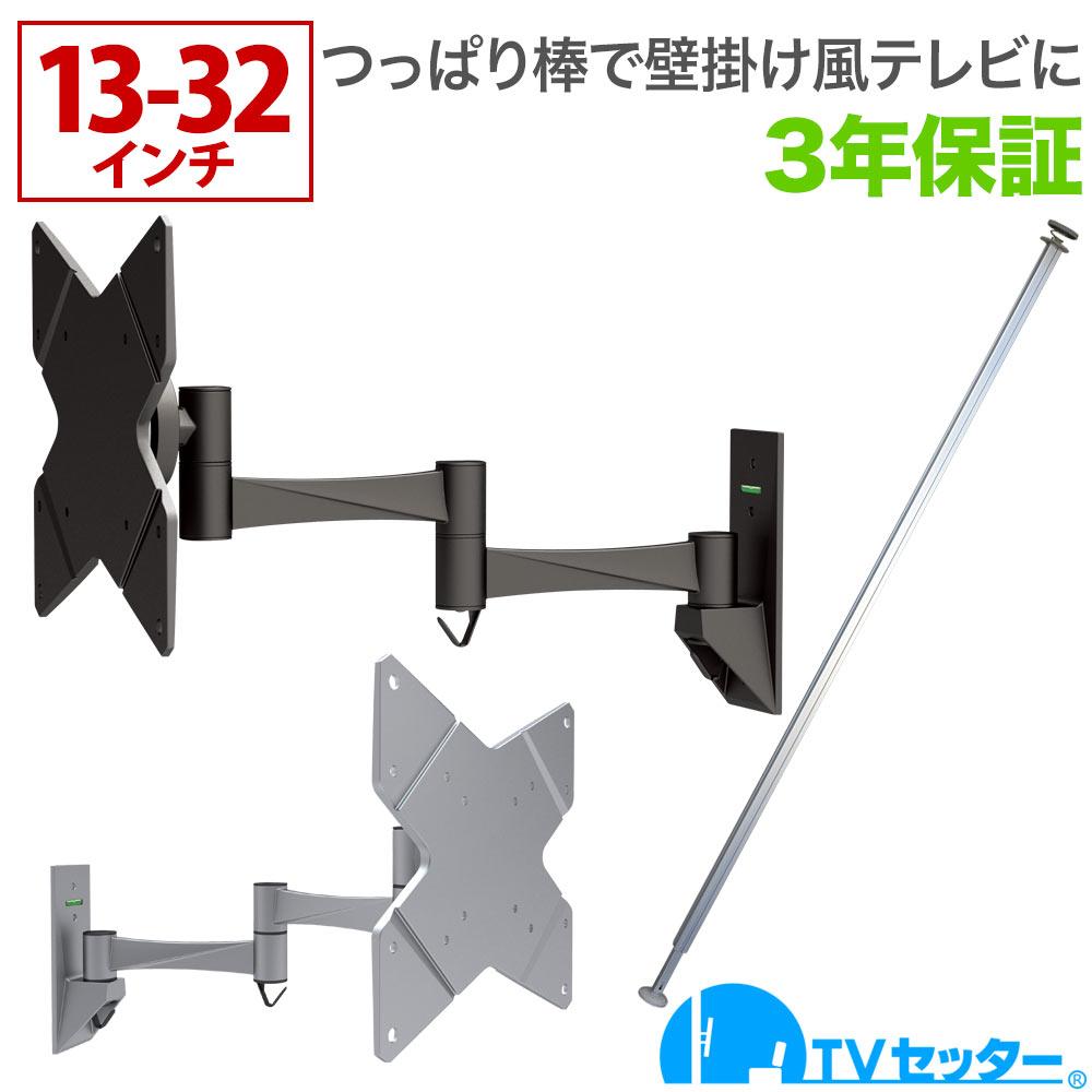 つっぱり棒で壁掛けテレビ 13-32インチ対応 TVセッタージュネスNA112 SSサイズ ビッグプレート