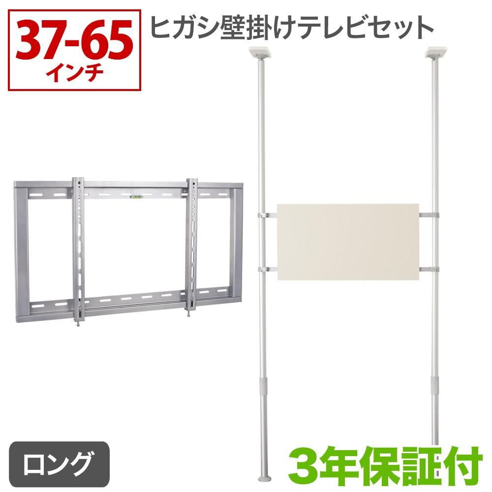つっぱり棒で壁掛けテレビ ヒガシポールシステム Hpseries 37-65インチ対応 TVセッタースリムGP104 Mサイズ ロングパイプセット