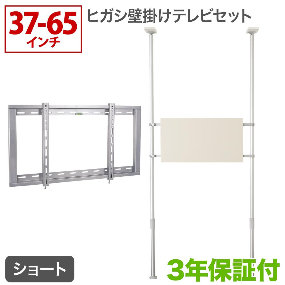 つっぱり棒で壁掛けテレビ ヒガシポールシステム HPseries 37-65インチ対応 TVセッタースリムGP104 Mサイズ ショートポールセット