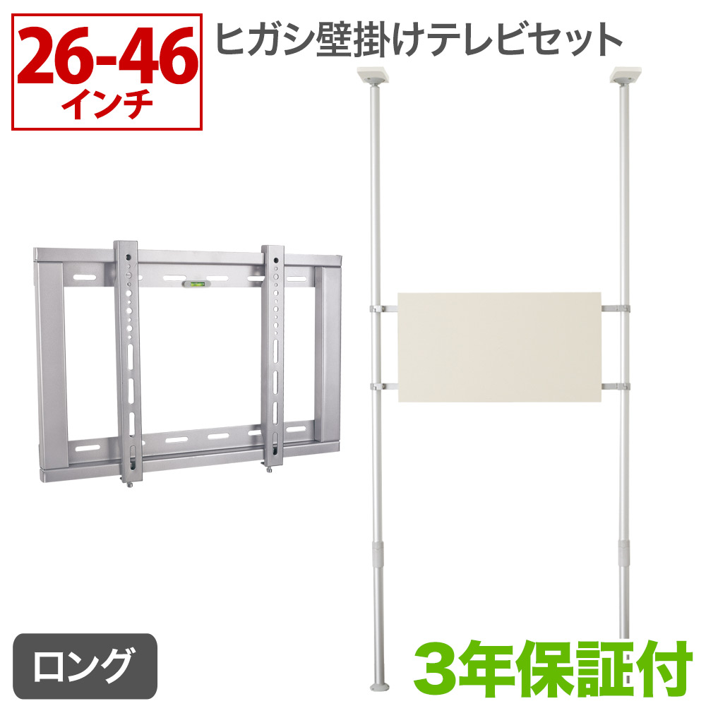 つっぱり棒で壁掛けテレビ ヒガシポールシステム Hpseries 26-46インチ対応 TVセッタースリムGP104 Sサイズ ロングポールセット