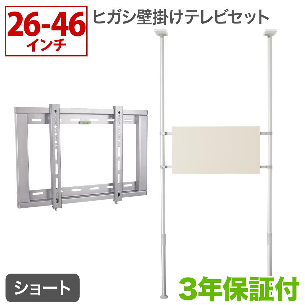 つっぱり棒で壁掛けテレビ ヒガシポールシステム Hpseries 26-46インチ対応 TVセッタースリムGP104 Sサイズ ショートポールセット