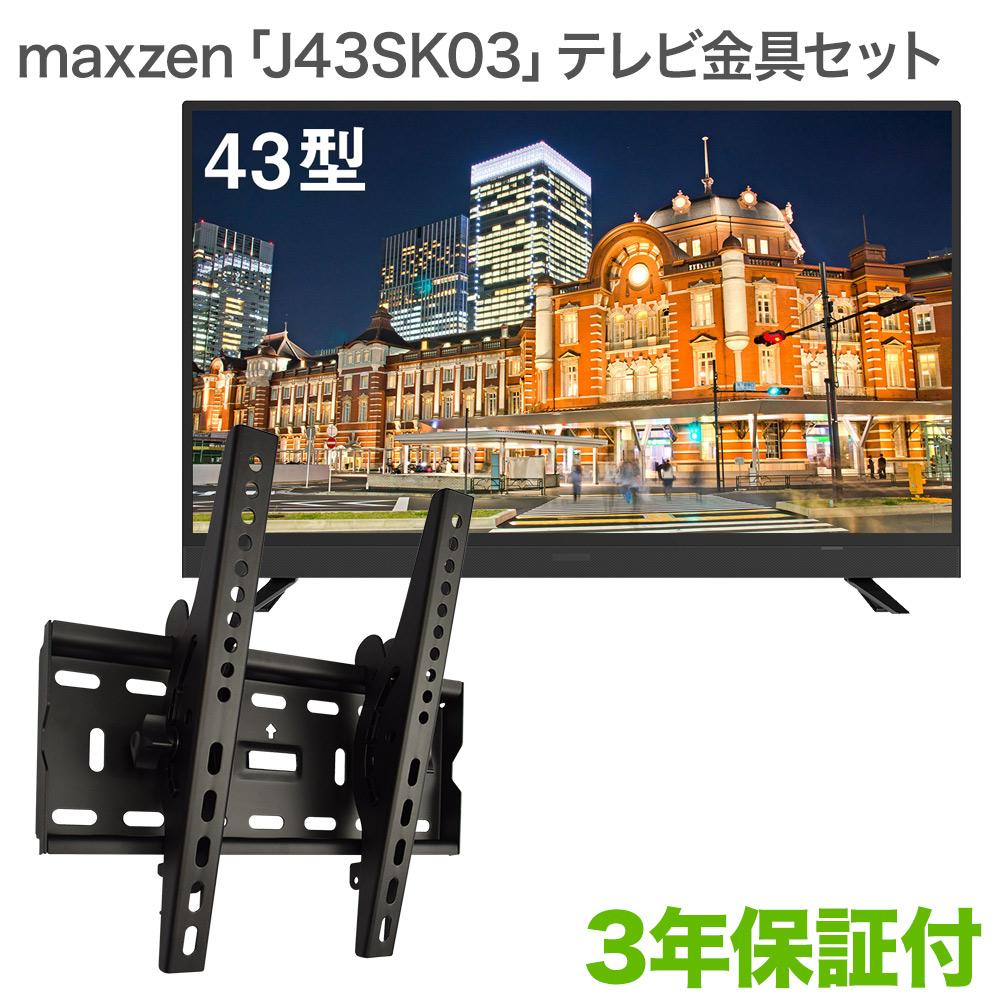 maxzen J43SK03 テレビ 壁掛け 金具 壁掛けテレビ付き TVセッターチルトFT100 Sサイズ