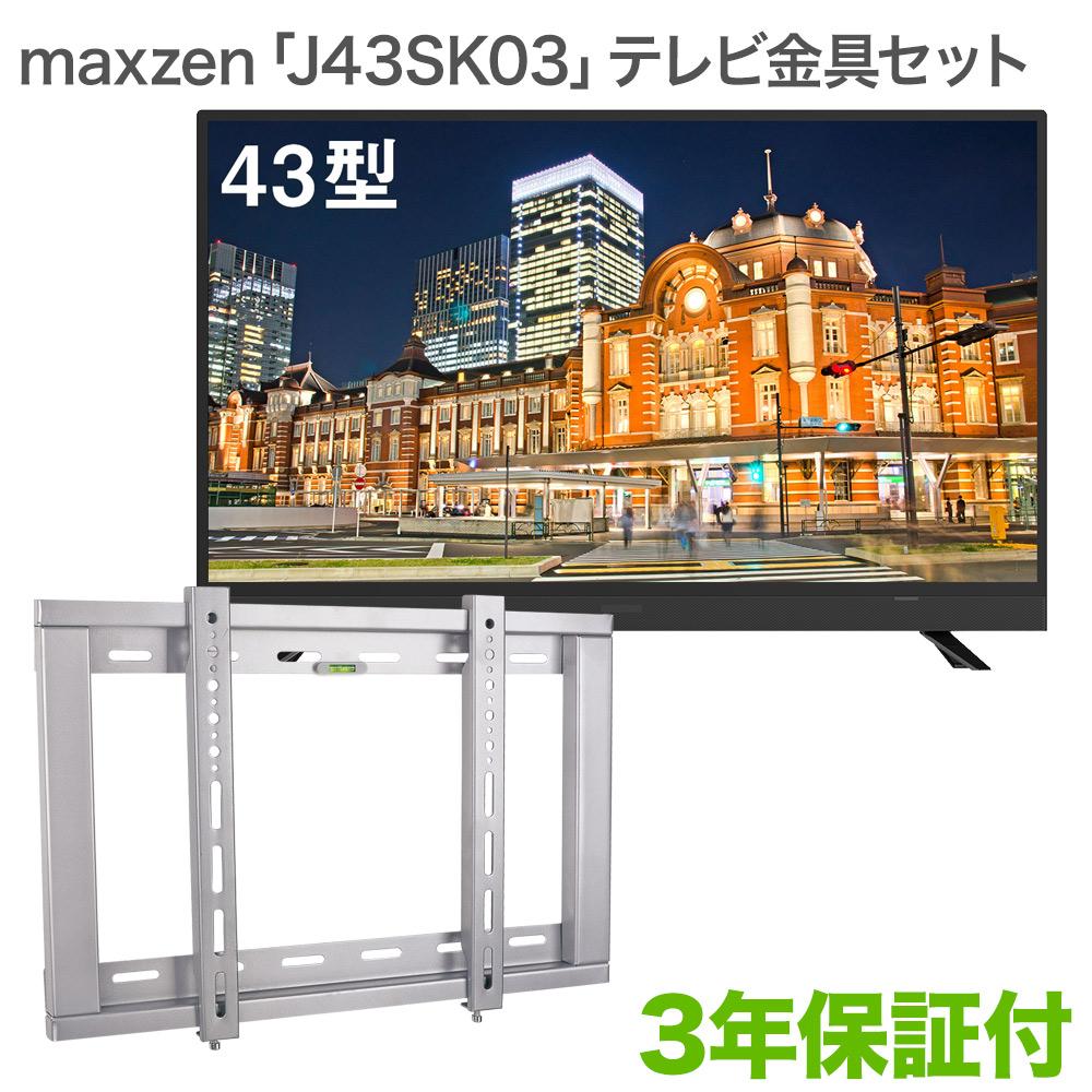 maxzen J43SK03 テレビ 壁掛け 金具 壁掛けテレビ付き TVセッタースリムGP104 Sサイズ