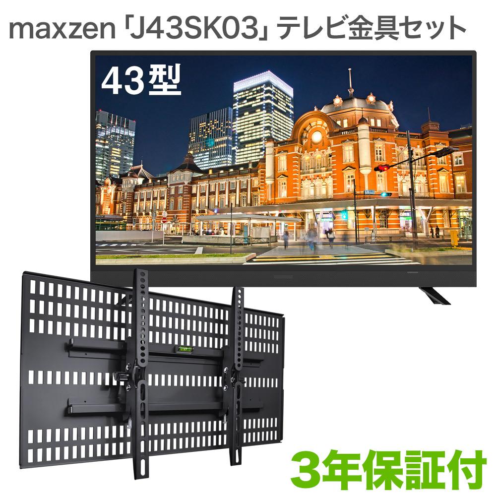 maxzen J43SK03 テレビ 壁掛け 金具 壁掛けテレビ付き TVセッター壁美人TI200
