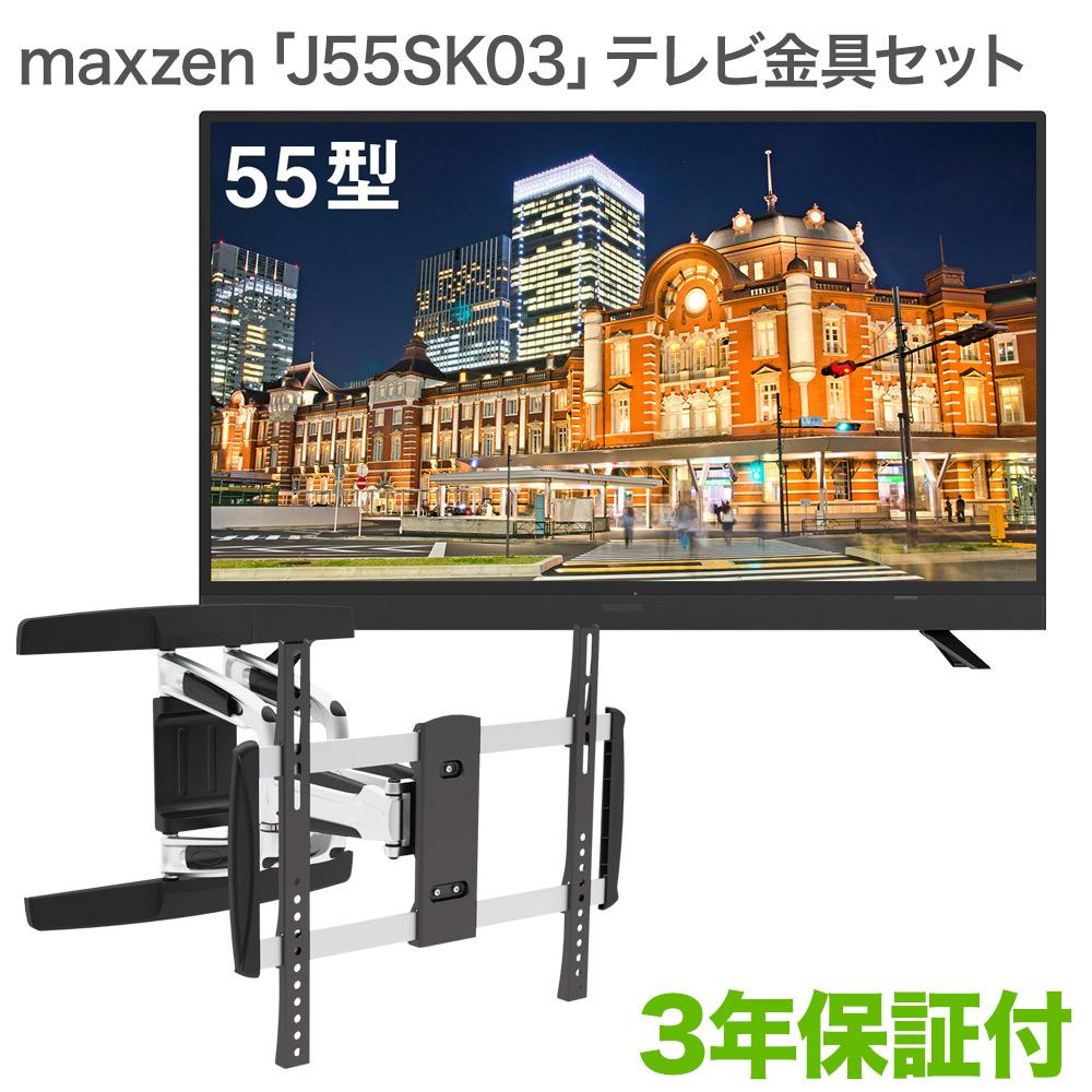 maxzen J55SK03 テレビ 壁掛け 金具 壁掛けテレビ付き TVセッターアドバンスAR126 Mサイズ