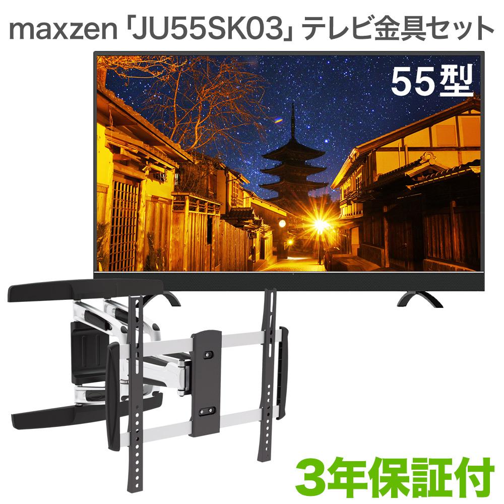 maxzen JU55SK03 テレビ 壁掛け 金具 壁掛けテレビ付き TVセッターアドバンスAR126 Mサイズ