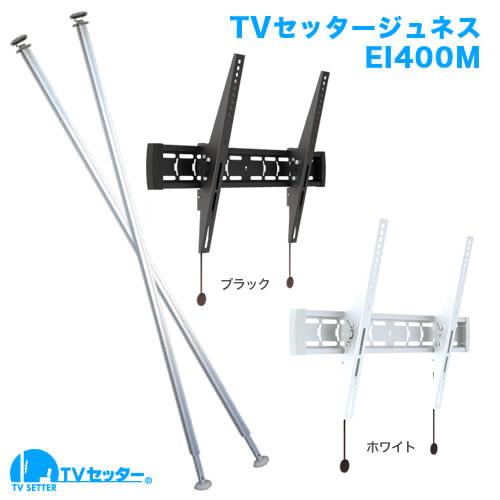 つっぱり棒で壁掛けテレビ 37-65インチ対応 TVセッタージュネスEI400 Mサイズ