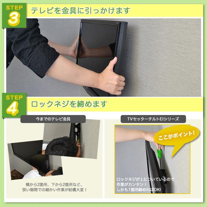 テレビ 壁掛け 金具 壁掛けテレビ 簡単設置 13-32インチ対応 TVセッターチルトEI111 SSサイズ