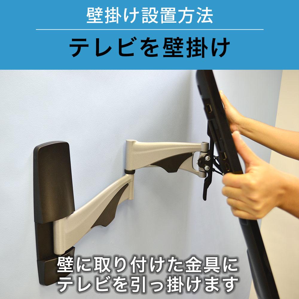 テレビ 壁掛け 金具 壁掛けテレビ スタイリッシュアーム 26-46インチ対応 TVセッターアドバンスPA112 Sサイズ