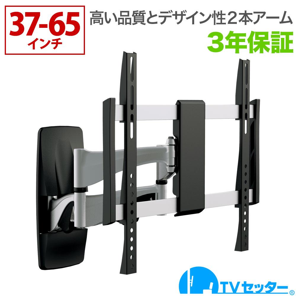 テレビ 壁掛け 金具 壁掛けテレビ スタイリッシュアーム 37-65インチ対応 TVセッターアドバンスPA114 Mサイズ