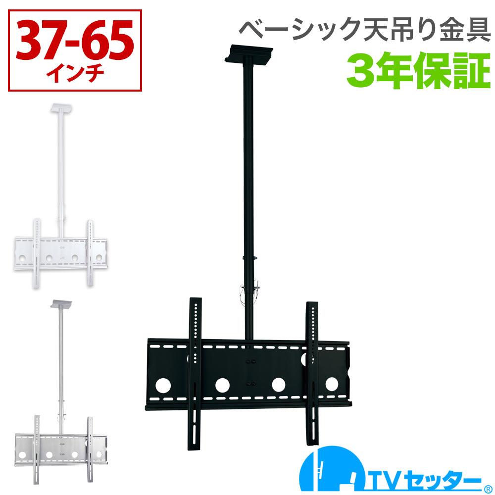 テレビ 天吊り 金具 天吊りテレビ ベーシックタイプ 37-65インチ対応 TVセッターハングGP102 Mサイズ ロングパイプ付