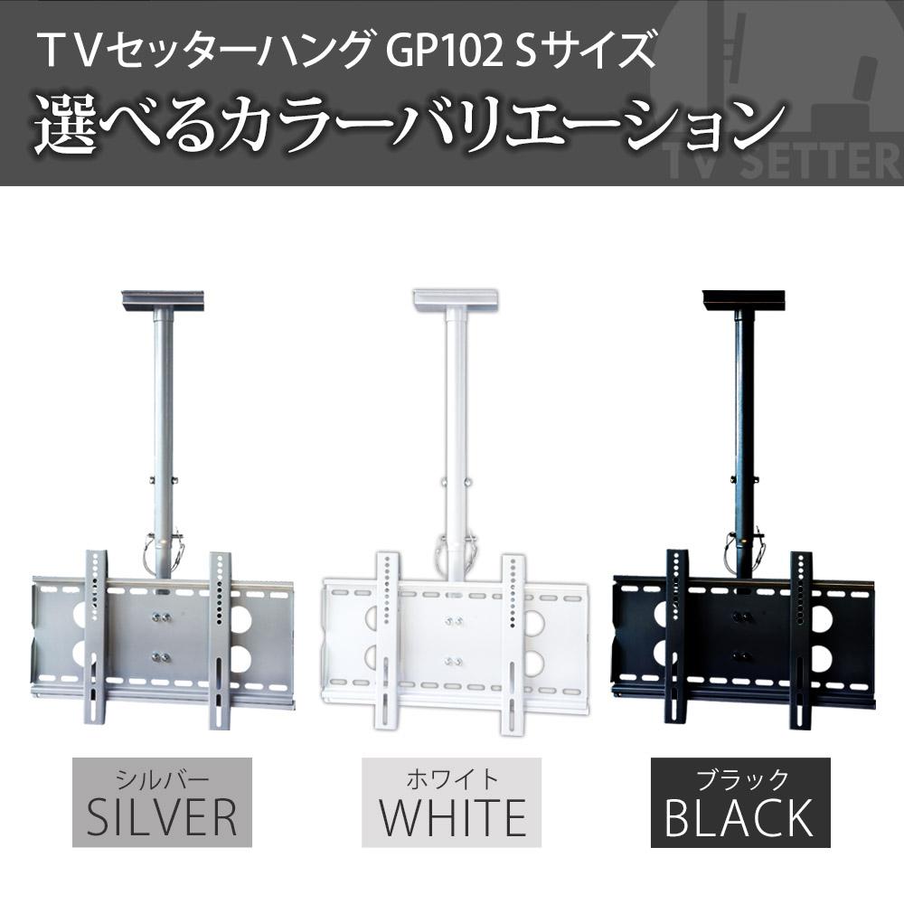 テレビ 壁掛け 金具 壁掛けテレビ 26-46インチ対応 ワンタッチロックで簡単設置 TVセッターチルトEI400 Sサイズ