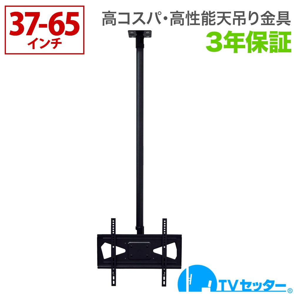 テレビ 天吊り 金具 天吊りテレビ 片面吊り 37-65インチ対応 TVセッターハングPS101 Mサイズ ロングパイプ付き