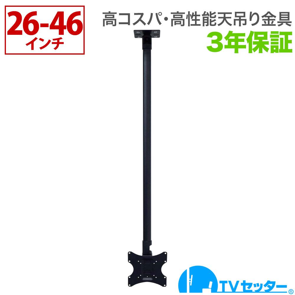 テレビ 天吊り 金具 天吊りテレビ 片面吊り 26-46インチ対応 TVセッターハングPS101 Sサイズ ロングパイプ付き