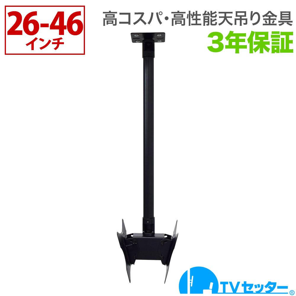 テレビ 天吊り 金具 天吊りテレビ 両面吊り 26-46インチ対応 TVセッターハングPS102 Sサイズ ミドルパイプ付き