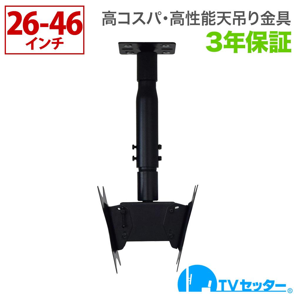 テレビ 天吊り 金具 天吊りテレビ 両面吊り 26-46インチ対応 TVセッターハングPS102 Sサイズ 可変パイプ付き