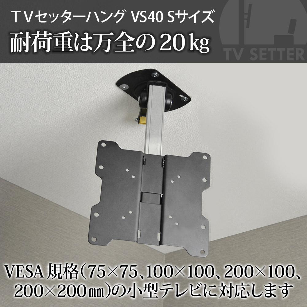テレビ 天吊り 金具 天吊りテレビ 折りたたみ式 26-46インチ対応 TVセッターハングVS40 Sサイズ