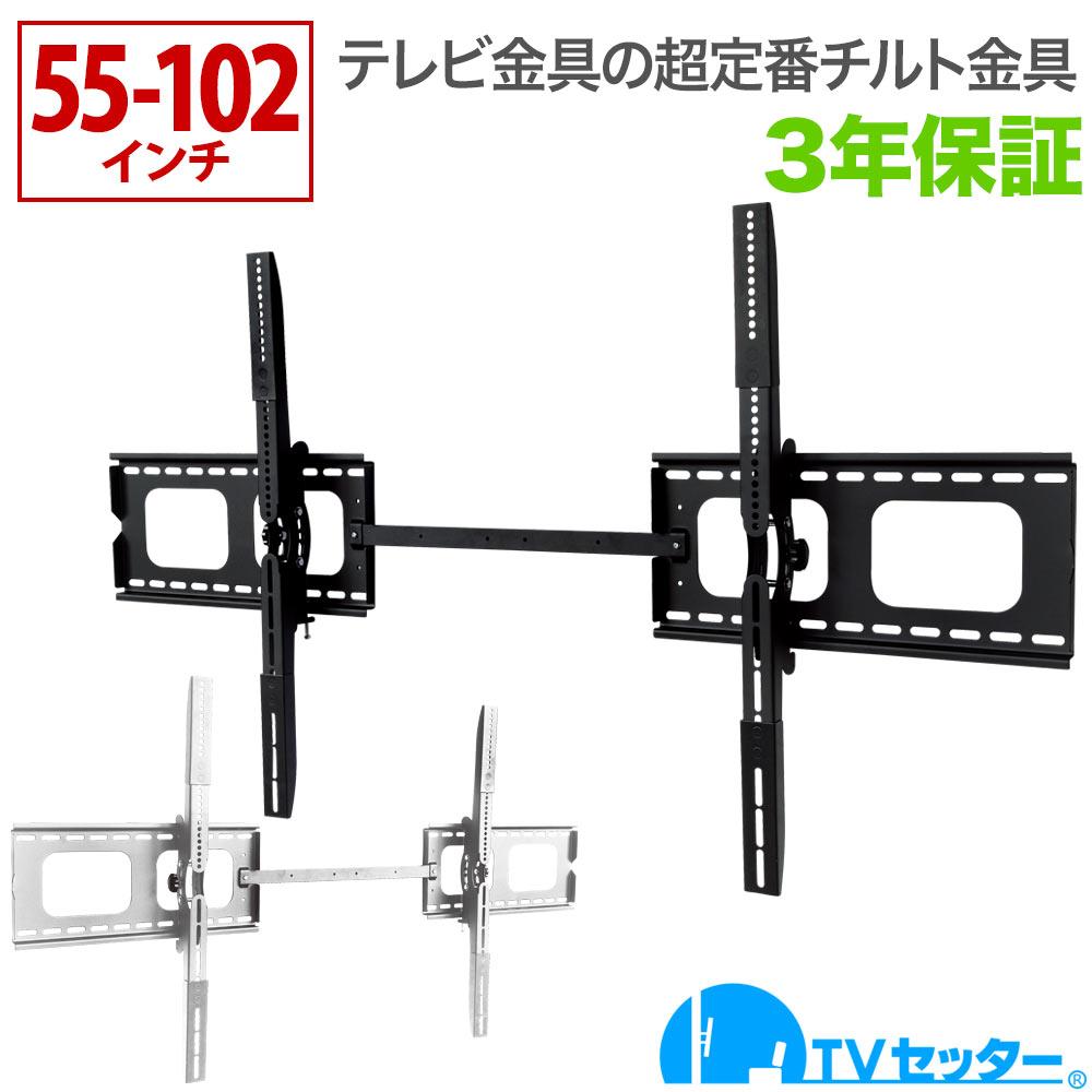 テレビ 壁掛け 金具 壁掛けテレビ 上下角度調節 55-102インチ対応 TVセッターチルトGP117 Lサイズ