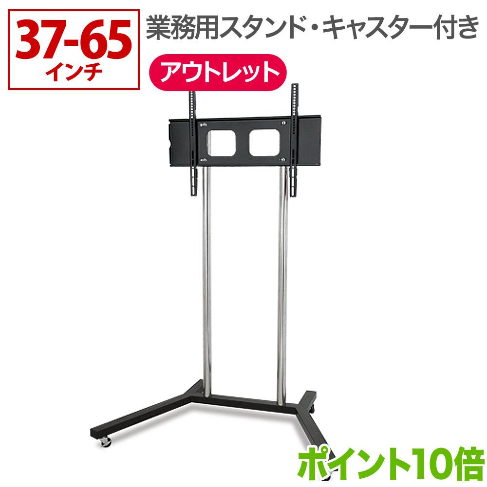 【アウトレット】業務用テレビスタンド キャスター付き 37-65インチ対応 TVタワースタンドGP401 Mサイズ