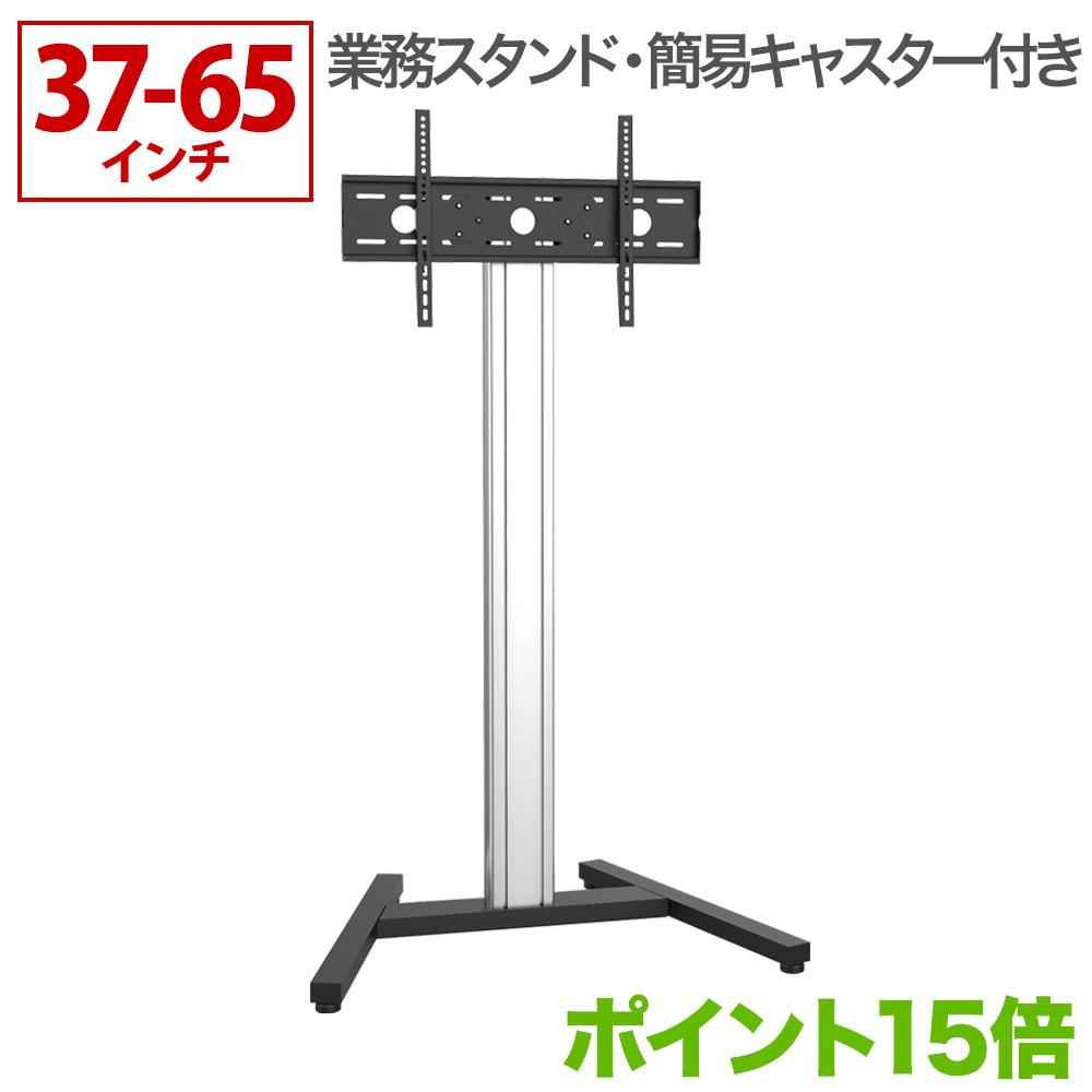 業務用テレビスタンド 簡易キャスター 37-65インチ対応 TVタワースタンドIM601 Mサイズ