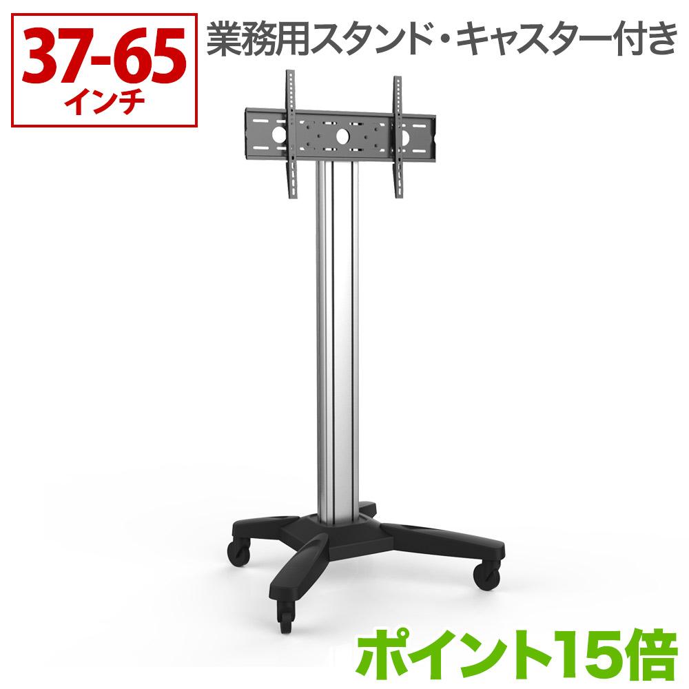 業務用テレビスタンド キャスター付き 37-65インチ対応 TVタワースタンドMV601 Mサイズ