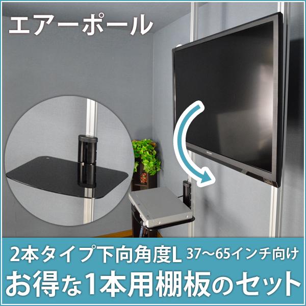 【エントリーで最大16倍 最大1000円クーポン】 突っ張り棒 壁掛けテレビ エアーポール 2本タイプ・下向角度Lサイズ 【1本用棚板セット】