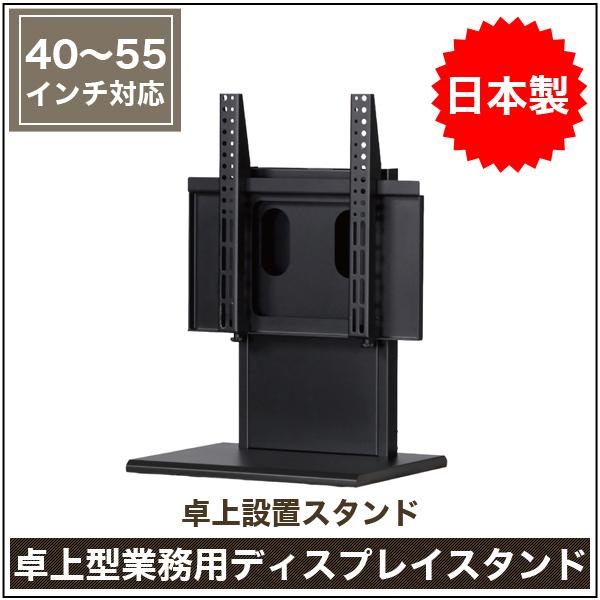 【ポイント最大52倍☆最大2000円クーポン♪ 】 テレビスタンド 卓上型業務用ディスプレイスタンド 40-55インチ対応 BT-55