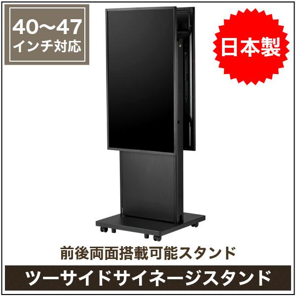 ポイント最大52倍 最大2000円クーポン テレビスタンド ツーサイドサイネージスタンド 40-47インチ対応 TSS-4047