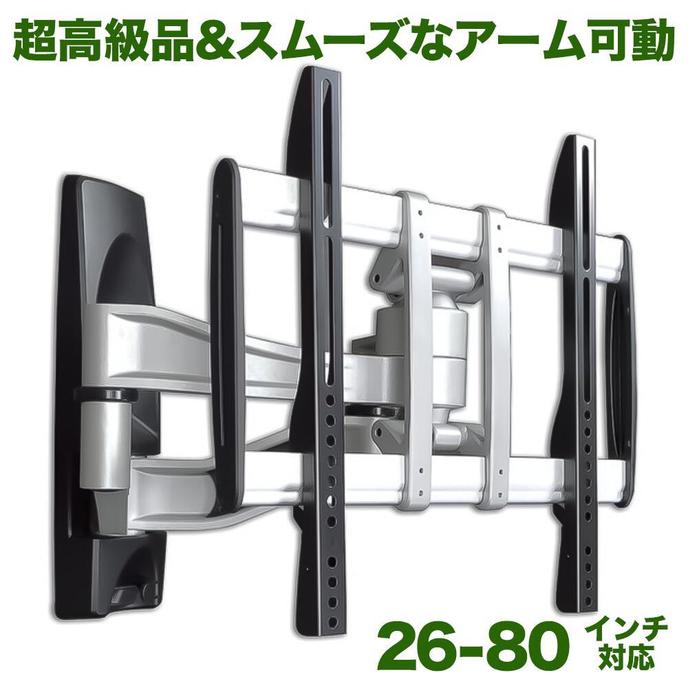 37-65インチ対応 高級な質感 スムーズなアーム 最長55cm 上下15度 左右60度まで可動 インテリア性も兼ね備えたハイスペック RM11-2-01 予約商品 10月上旬出荷予定 テレビ壁掛け金具 壁掛けテレビ 自由アーム式 テレワーク用にPCモニターも壁掛けでおうち時間を快適に sony 一部レグザ 低価格 パナソニック対応 A4041 アクオス 正規品 ■ シャープ 液晶テレビ用テレビ壁掛け金具 在宅ワーク