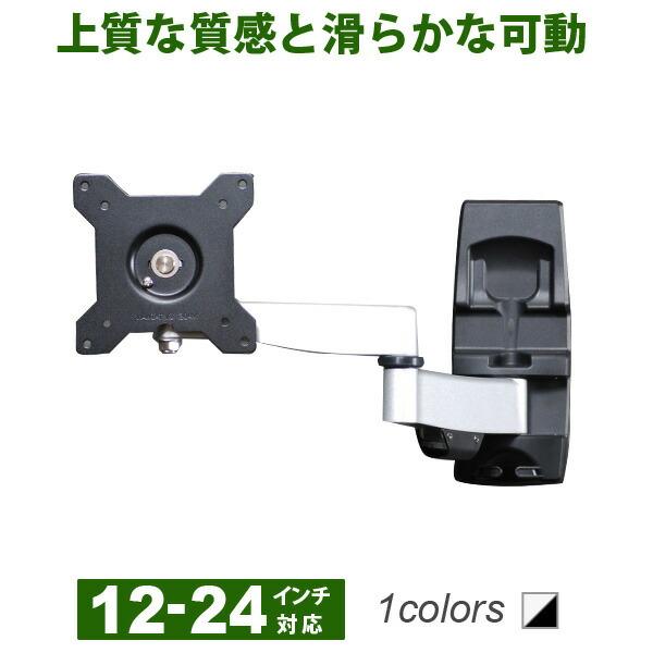 テレビ壁掛け金具 壁掛けテレビ 12-24インチ対応 自由アーム式 AE211 液晶テレビ用テレビ壁掛け金具