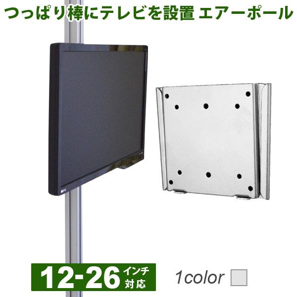 突っ張り棒 壁掛けテレビ エアーポール 1本タイプ・角度固定Sサイズ 突っ張り棒にテレビ(液晶テレビ)を取り付け