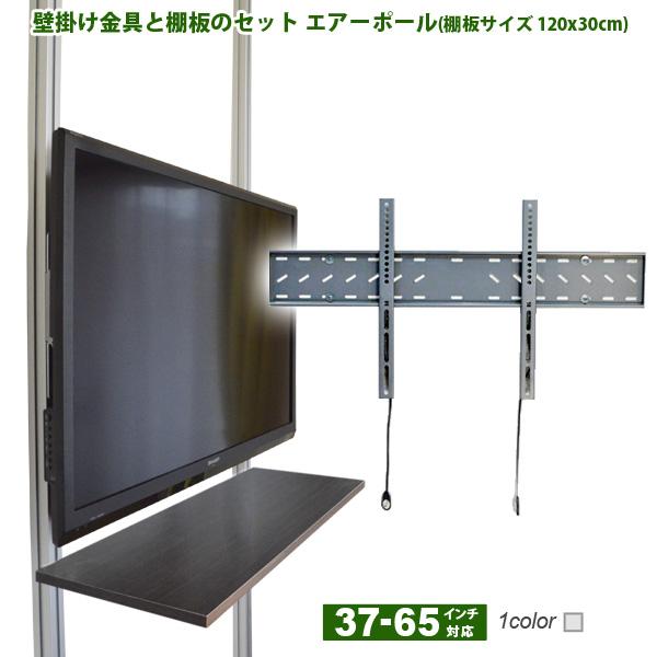 突っ張り棒 壁掛けテレビ エアーポール 2本タイプ・角度固定Lサイズ 【2本用棚板120x30cmタイプセット】