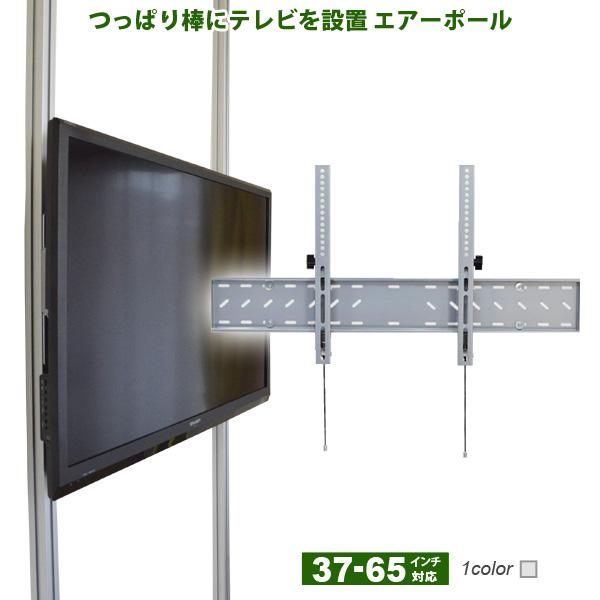 突っ張り棒 壁掛けテレビ エアーポール 2本タイプ・下向角度Lサイズ 突っ張り棒にテレビ(液晶テレビ)を取り付け